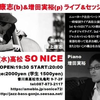 ジャズベーシスト権上康志fromニューヨーク LIVE in 高松