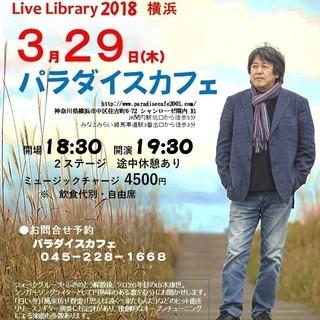 3月29日(木)山木康世横浜ライブ!