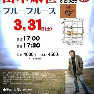 3月31日(土)山木康世 岡山ライブ