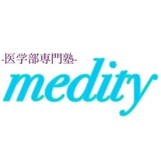 医学部専門塾 medityの紹介