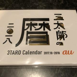 【0円・差し上げます】au 三太郎の 暦 カレンダー 2018