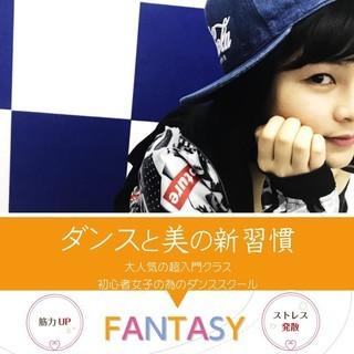 ダンスで楽しくダイエット☆まだまだキャンペーン開催中!!