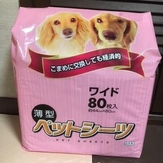 犬・猫用 ペットシート