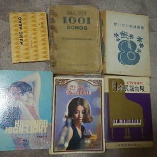 古い楽譜 ハワイアン 想い出の歌謡曲集他
