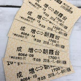 成増⇔朝霞台 東武東上線 土休日回数券