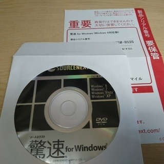 【取引中】驚速for Windows【Windows8対応版】