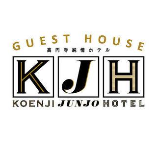 *NEW*ゲストハウス KOENJI JUNJO HOTEL 高円...