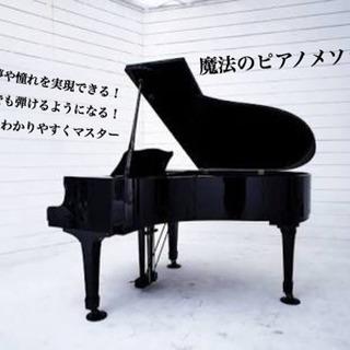 初心者で楽譜がよめなくてもピアノが弾ける!