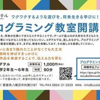 【受講生募集】愛媛県南予地域初の小学生向けプログラミング教室「H...