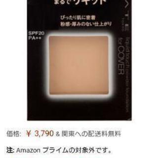 パウダーファンデーション!ほぼ新品★Amazon3,790円 K...