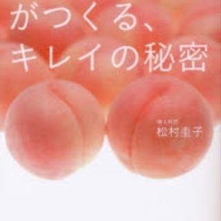 【女性必見!!!】女性ホルモンがつくる、キレイの秘密/松村 圭子