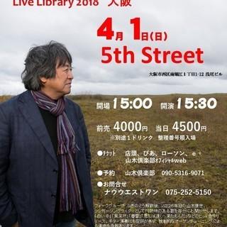 4月1日(日)山木康世 大阪ライブ!