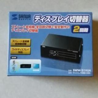 SAnWA ディスプレイ切替器 2回路
