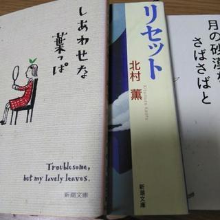 北村薫、おーなり由子3冊