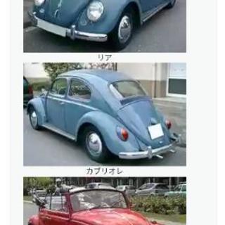 初代VW ビートル、ワーゲンバス、などなど空冷VW買い取ります!!
