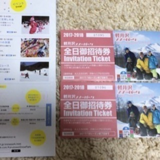 軽井沢スノーパーク 全日大人招待券2枚の画像