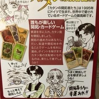 【値下げ】【新品】カードゲーム カタン