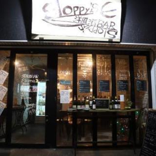 入谷1丁目 洋風酒BAR Sloppy 's(ヨウフウサカバー...