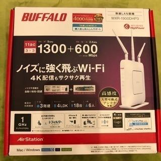 無線LAN バッファロー WXR-1900DHP3