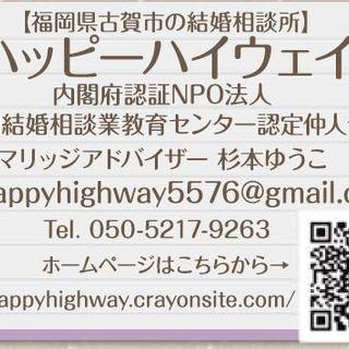 結婚希望者大募集!男性も女性も、そして親御さまも大募集です!! − 福岡県