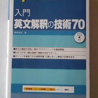 大学受験 英語 2冊