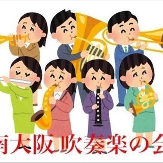 南大阪吹奏楽ワンコイン練習会(ブランクある方対象)