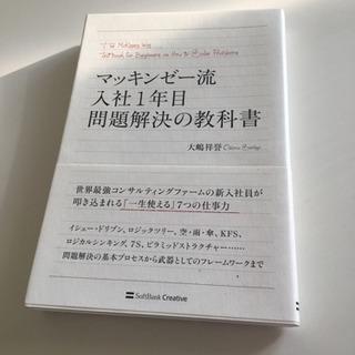 マッキンゼー流入社1年目問題解決の教科書