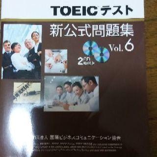TOEIC 新公式問題集 vol6