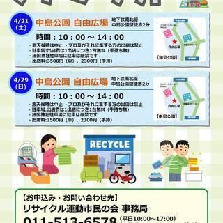 フリーマーケット in 中島公園 ...