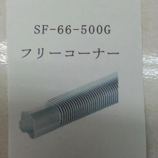 因幡 SF-66-500  フリーコーナー