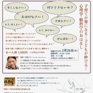 親子のための心理学×脳科学×言語学セミナー