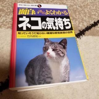 おもしろいほどよくわかるネコの気持ち