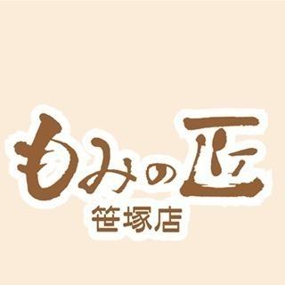 2月23日(金)オープン!もみの匠笹塚店/業務委託/リラクゼーシ...