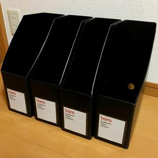 ビュロー buro ファイルボックス ブラック 4箱