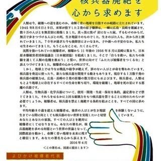 ヒロシマ•ナガサキの被爆者が訴える核兵器廃絶国際署名