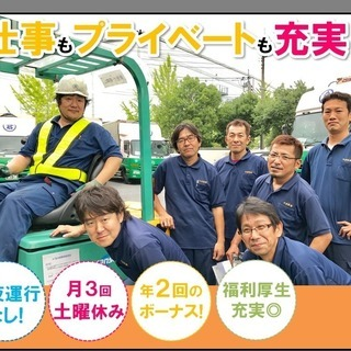 4tトラックドライバー【充実の社員制度】