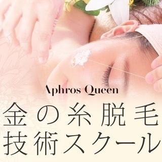 2月26日(月)金の糸脱毛スクール大阪校 【無料説明会】