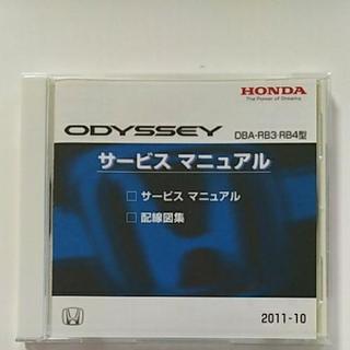 オデッセイ サービスマニュアル 配線図集 CD-ROM盤 (正規品)