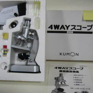 4WAYスコープ くもん 顕微鏡 1290円