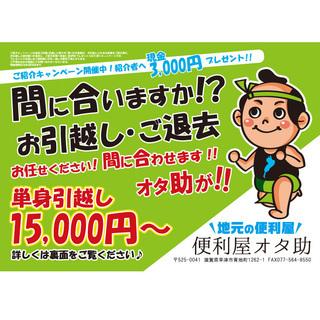 便利屋オタ助 格安単身引越し15,000円~