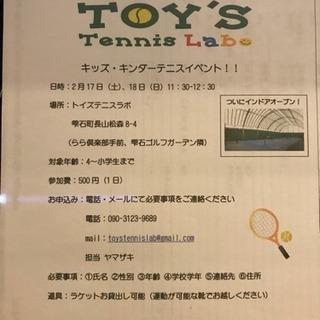 子供向けのキッズテニスイベント!