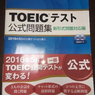 TOEICテスト 公式問題集 新形式問題対応