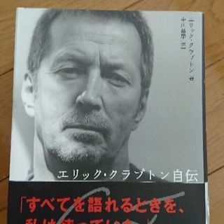 Eric Clapton自叙伝