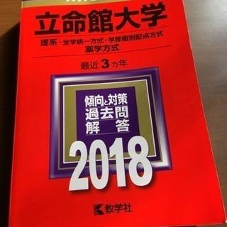 大学入試の本