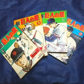 新 巨人の星 3巻、5~7巻 読売新聞社 (1977年~1979年)