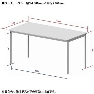 【条件相談可】ワークテーブル ※椅子は含まれません
