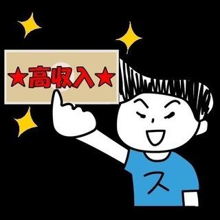 (派)北九州市若松区の求人《木材チップの加工補助》時給1,000円☆