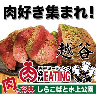 肉の祭典 肉MEATING@しらこばと水上公園