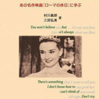 映画を見て学ぶ「1500語で話せる英会話」あざみ野クラス会員募集!
