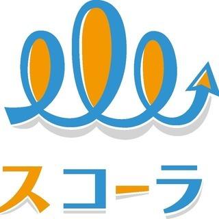 年長~小学生の塾の先生 週1~OK